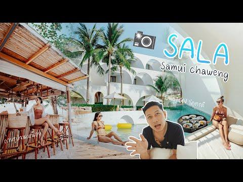เที่ยว Sala Chaweng เกาะสมุย สถาปัตยกรรมสุดหรู รีสอร์ทที่มีมุมถ่ายรูปเยอะจนต้องร้องขอชีวิต!!