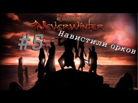 Neverwinter онлайн кооп [БИ] #5 Навистили орков