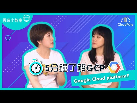 【CloudMile雲端小教室】Google Cloud Platform 介紹