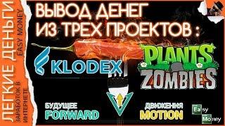 Вывод Денег из Трех Проектов: Klodex. Plants-vs-zombies. Forward-motion/Easy Money/Легкие Деньги