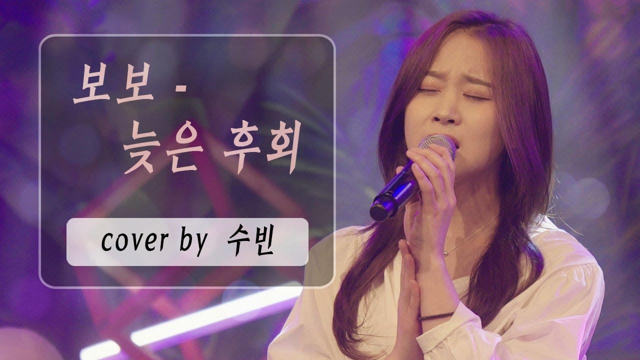 보보 - 늦은 후회 COVER by 수빈