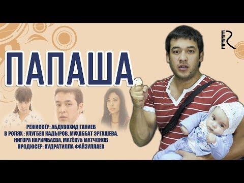 Отец   Папаша   Дада (узбекфильм на русском языке) #UydaQoling