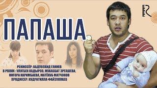 Отец | Папаша | Дада (узбекфильм на русском языке)
