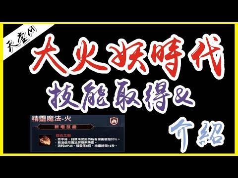 🐁天堂M🐁鮑魚#大火妖最新技能#取得方式介紹!轉職轉起來!🍊酒神🍊