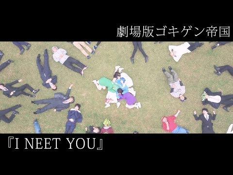 【MV】劇場版ゴキゲン帝国『I NEET YOU』