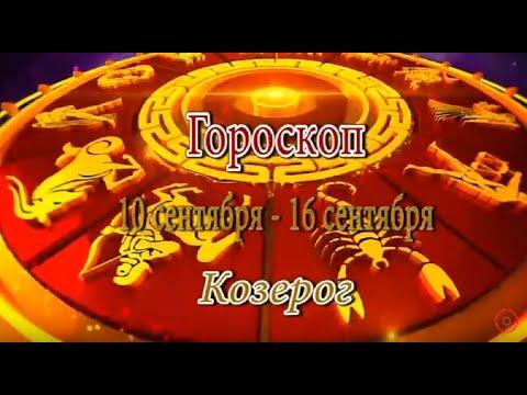 Козерог. Гороскоп на неделю с 10 сентября по 16 сентября