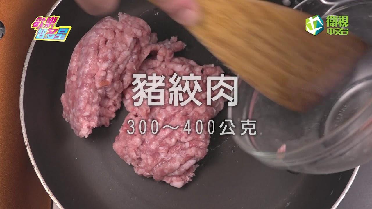 歡樂智多星 官方正版 [大廚小撇步]~~煮好料完整版--[焗烤番茄盅]