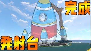 ついに完成!! ドラゴンサメの海から脱出するためのロケット発射台!! 海しかない未知の惑星でサバイバル生活はじめます! Subnautica #52