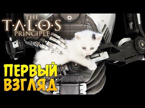Прохождение The Talos Principle #1 [Первый Взгляд]