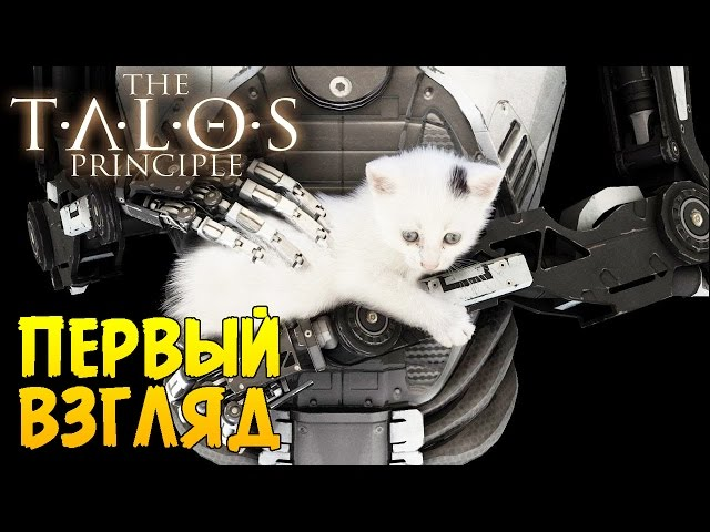 The Talos Principle (видео)