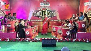 Sollathikaram-Vendhar tv Show