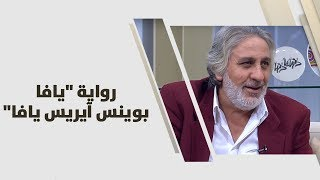 """محمد جميل خضر - رواية """"يافا بوينس آيريس يافا"""""""