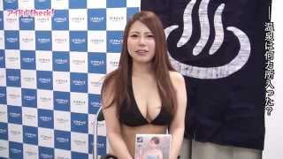 DVD「水沢優那 混浴気分vol.8~優那とドキドキ湯の街散歩~」発売記念イベ...