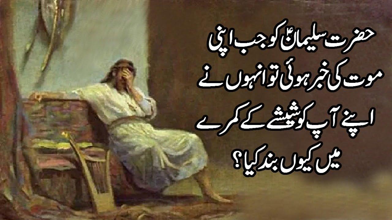 Hazrat Suleman AS ko job un ki moat ki khabar hui ?