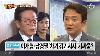 이재명 vs 남경필, '경기도 청년통장' 두고 설전
