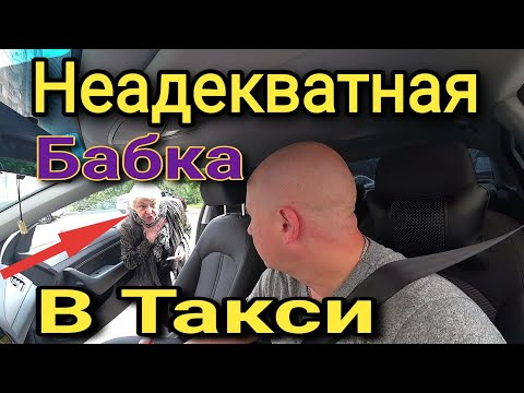 Неадекватная пассажирка яндекс такси/дети без кресел
