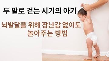 [아기와 놀이 6편] 9~14개월 두 발로 걷는 시기, 뇌발달 놀이   How to Play with a 9-14 months Baby