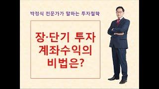 저평가 가치주의 발견 (장단기 투자시 계좌수익의 비법은) 아시아경제TV방송 분