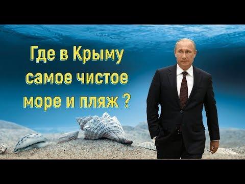 🔴🔴 Где в Крыму САМЫЙ ЧИСТЫЙ пляж и море ?