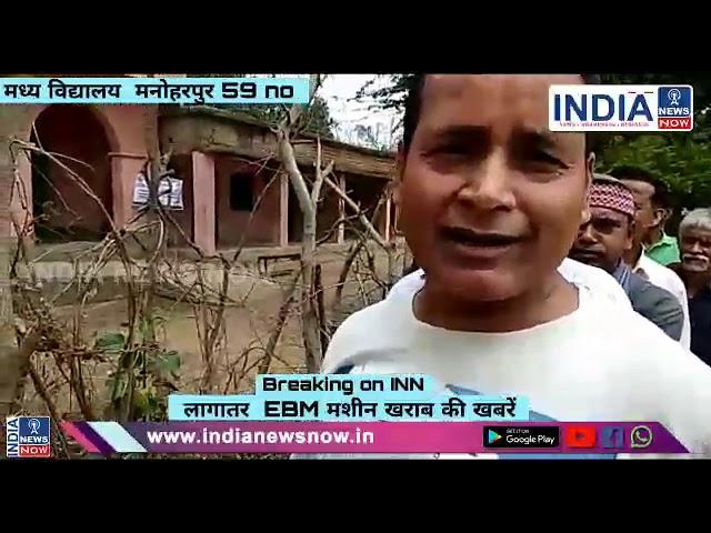 LIVE:भागलपुर:नाथनगर विधानसभा क्षेत्र के बुथसंख्या 59 मनोहरपुर में मशीन ख़राब को ले लोगों ने किया वोट