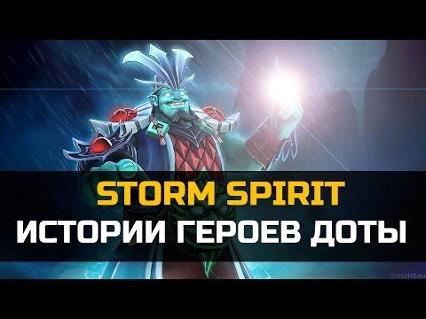 видео: История dota 2: storm spirit, Шторм