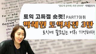 박혜원토익 ㅣ 박혜원 토익사전 3탄! 외우면 바로 고득점으로 가는 어휘!