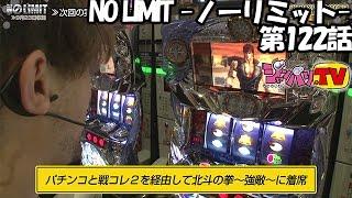《トム》NO LIMIT -ノーリミット- 第122話(2/4)[ジャンバリ.TV][パチスロ][スロット]