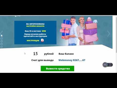 Программа для заработка денег в интернетеиз YouTube · Длительность: 1 мин6 с