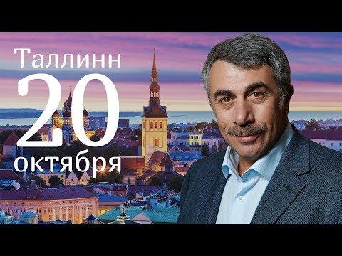 Встреча в Таллинне с Доктором Комаровским