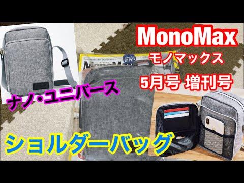 【雑誌付録】MonoMax(モノマックス)2021年5月号増刊号★ナノ・ユニバース ショルダーバッグ