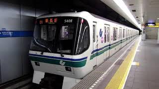 神戸市営地下鉄海岸線5000形 旧居留地・大丸前駅   Kobe cty subway /Kaigan Line  / Kyu-kyoryuchi DAIMARU-mae station