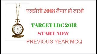 SSC LDC 2018 GK  MOCK TEST ONLINE