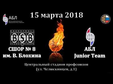 15.03.18 СШОР № 8 им. Блохина В.А. - АБЛ
