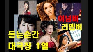 뮤지컬 넘버)최고 인기 뮤지컬 ost 모음 6탄  - …