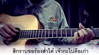 เจ็บละเนาะ | เพชร สหรัตน์ Feat.เอ มหาหิงค์ | FingerStyle Guitar Cover by TaoFingerStyle