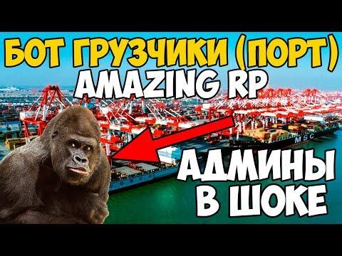 БОТ ГРУЗЧИКИ AMAZING RP (250.000 В ЧАС) / БОТ ГРУЗЧИКИ АМАЗИНГ РП