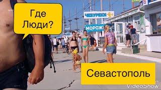 Крым 2018 РАЗГАР СЕЗОНА Где ЛЮДИ? Пляжи Севастополь
