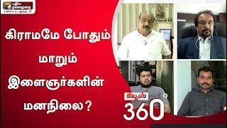 News 360: கிராமமே போதும்: மாறும் இளைஞர்களின் மனநிலை? | 18/05/2020