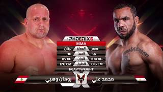 Roman Wehbe vs Mohammad Ali Full Fight (MMA) | Phoenix 6 Abu Dhabi | April 5th 2018.