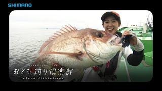 【おとな釣り倶楽部】剣崎沖のコマセマダイ、感激の大物と美味!