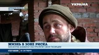 Жилые кварталы села Водяное вновь оказались под обстрелом