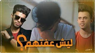 ليش عفت كرار الساعدي و عمار ماهر وسافرت؟؟؟
