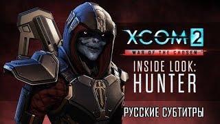 XCOM 2: Война избранных - Взгляд изнутри: Охотник [Трейлер - Русские субтитры - RUS SUB]