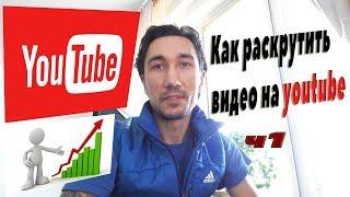 Как раскрутить видео на youtube 2017 /  SEO оптимизация видео и СЕО продвижение ютуб