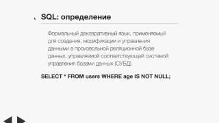 видео База данных