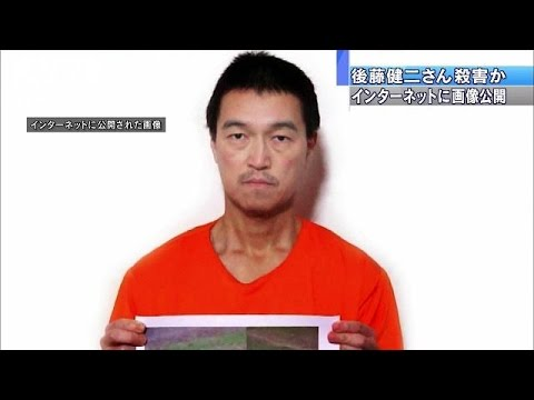 「イスラム国」後藤健二さん殺害か 映像を公開(15/02/01)