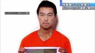 「イスラム国」後藤健二さん殺害か 映像を公開(15/02/01) thumbnail