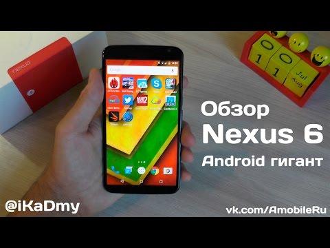 Обзор Nexus 6: Android гигант