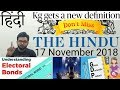 17 November 2018 The Hindu Newspaper Analysis in Hindi (हिंदी में) - News Current Affairs Today IQ