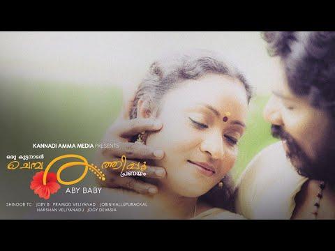 ORU KUTTANADAN CHEMBARATHIPOO PRANAYAM Malayalam Short Film Hd Extraordinary Mad Love Caption Smal Malayalam